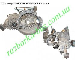 КПП Volkswagen 1.6карб VOLKSWAGEN GOLF 1 74-83 (ФОЛЬКСВАГЕН ГОЛЬФ 1)